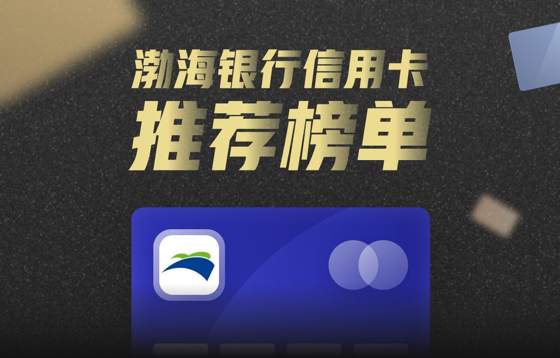 渤海银行信用卡推荐榜单_最值得办的渤海信用卡_在线申请 - 51信用卡