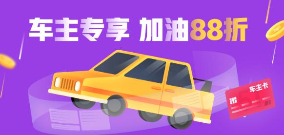 车主专享 加油88折的信用卡推荐榜单_专题 - 51信用卡