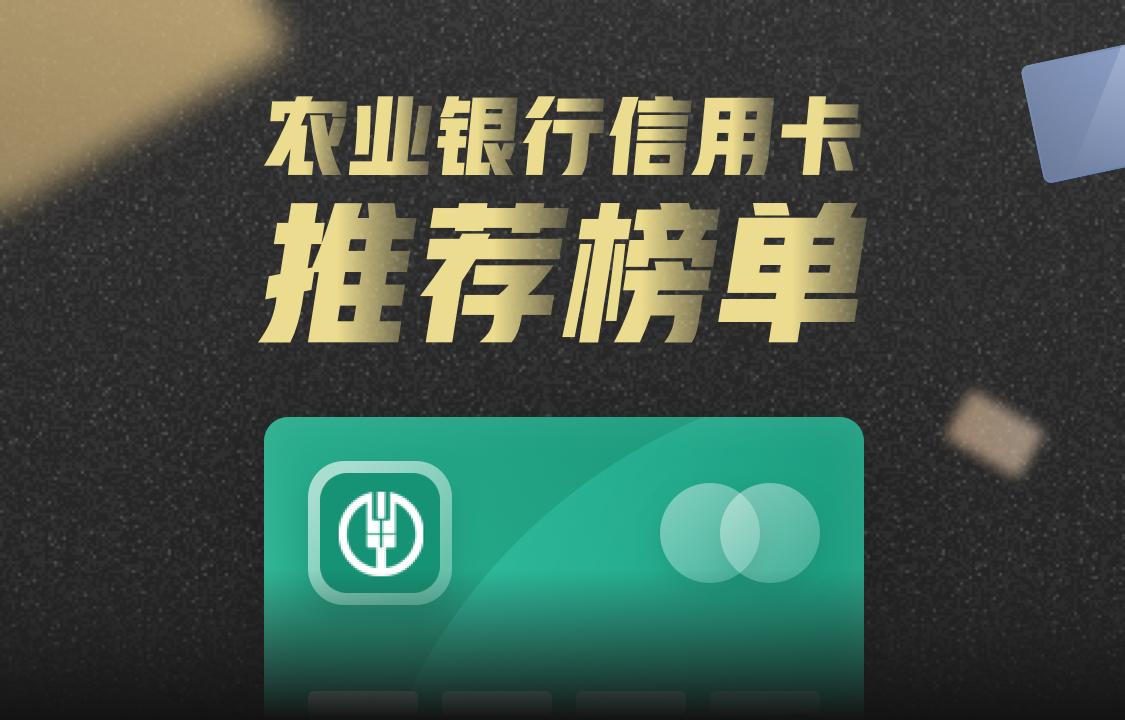 农业银行信用卡推荐榜单_农行信用卡在线办理_农行卡申请 - 51信用卡