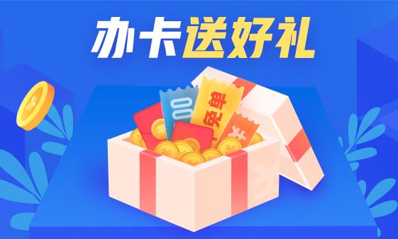 办卡送好礼_信用卡新户开卡礼推荐榜单 - 51信用卡